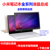 Millet notebook air 12.5 13.3 pro 15.6 inch LCD display screen assembly brand new original mi