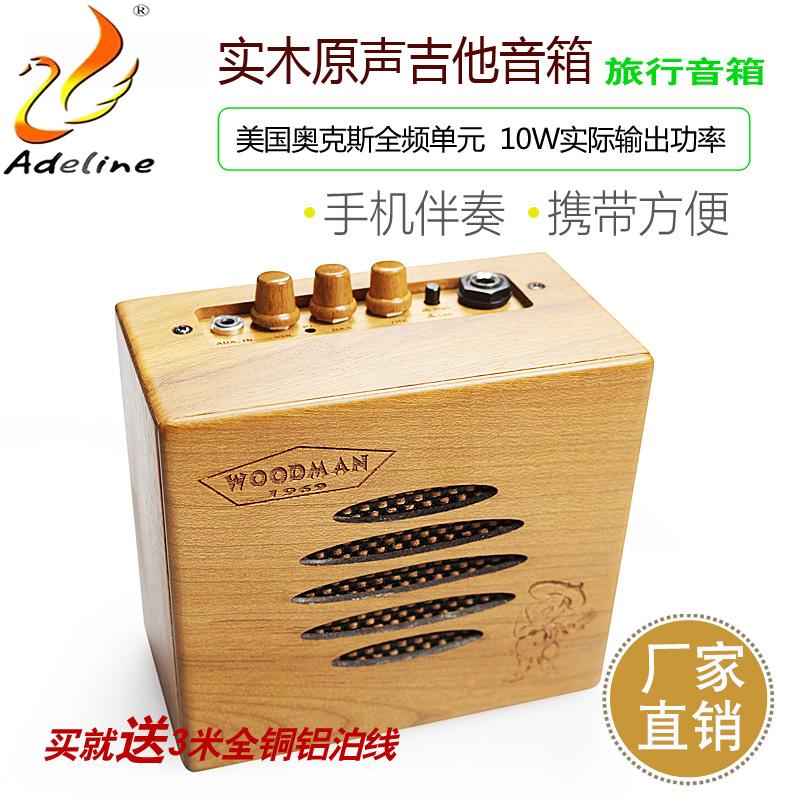 多功能乐器音箱