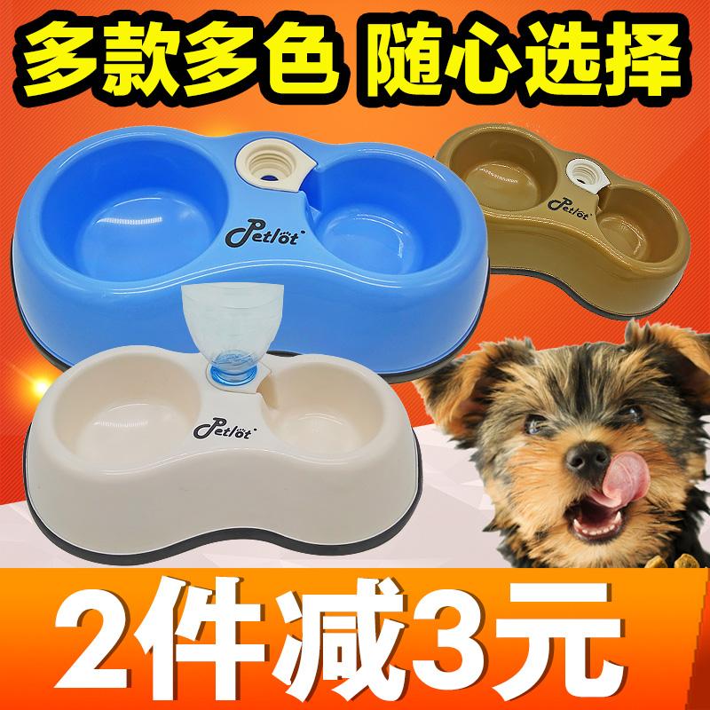 宠物_自动饮水双碗宠物碗3元优惠券