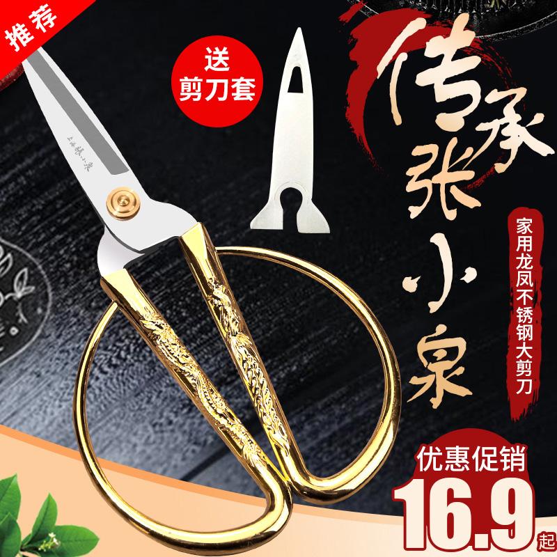 上海张小泉剪刀家用龙凤不锈钢大剪刀剪彩结婚复古工业金剪刀小号