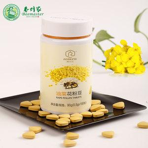 融氏王老蜂农蜂花粉片 油菜花粉豆 天然纯正品 破壁农家自产90g