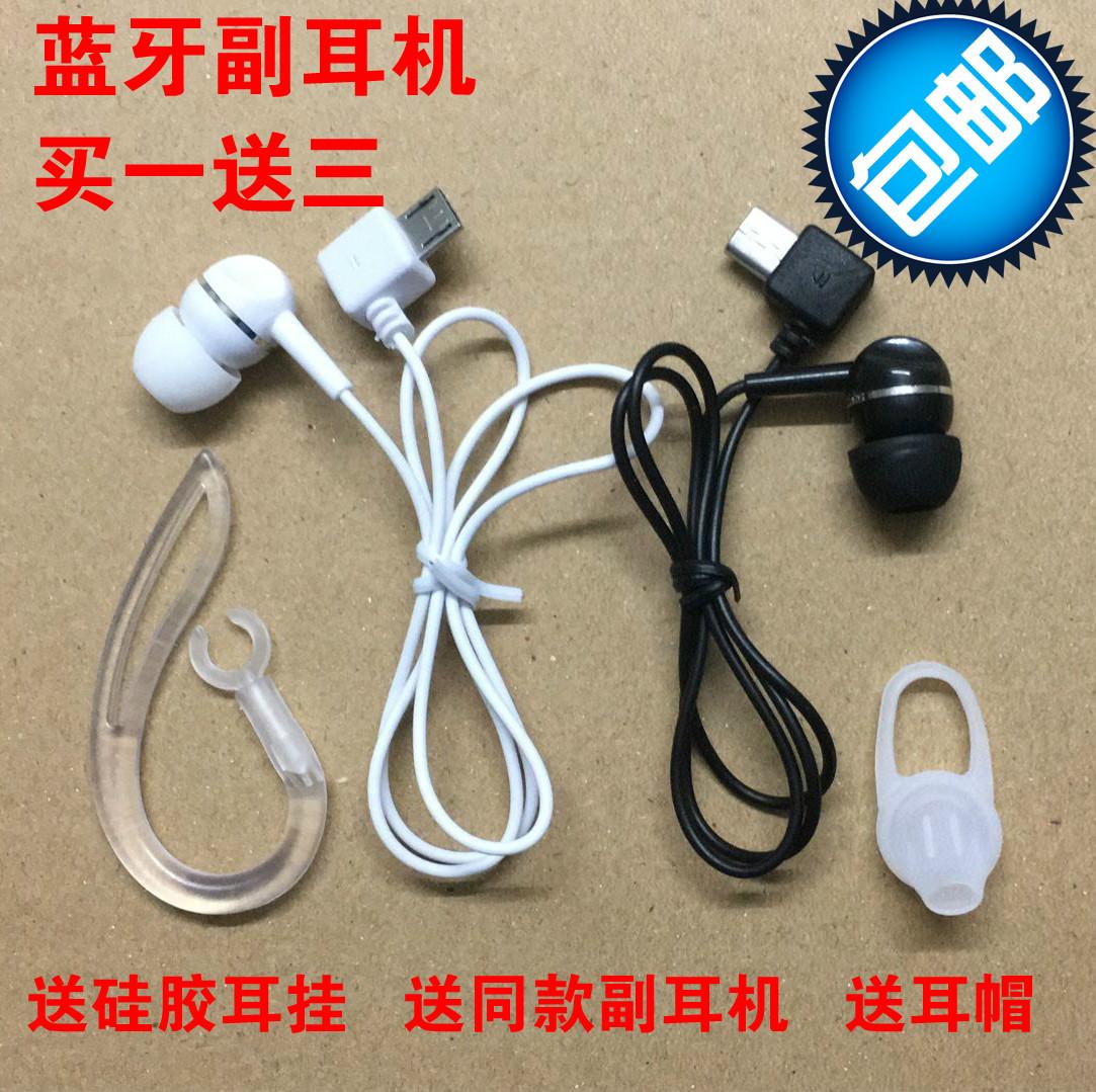 蓝牙副耳机付耳线通用MICRO低音入耳式耳机配件买一送一双耳