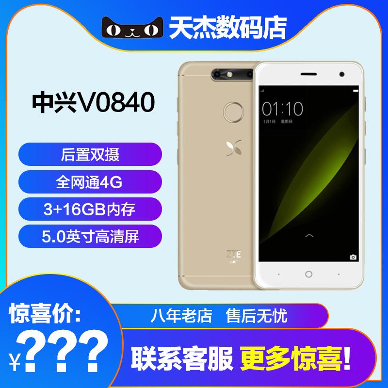 原封  ZTE/中兴 V0840 小鲜5 全网通4G指纹 3G运行 美颜双摄手机
