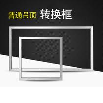 60030030x30明装暗灯转换转接框LED加厚配件吊顶浴霸框