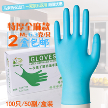 One-time extra thick thick blue dingqing mechanical rubber latex labor insurance oil and oil resistant acid and alkali gloves