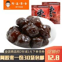 500g新疆零食特产和田红枣夹核桃仁桔子姐姐