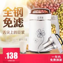 汇香源家用豆浆机全自动多功能全钢底盘加热破壁机果汁米糊机
