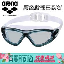 arena大框泳鏡男女高清專業防霧游泳眼鏡游泳鏡透明潛水鏡AGT740E