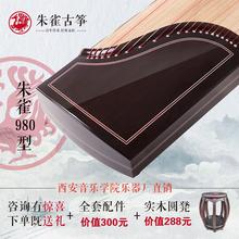 正品朱雀古筝980高级专业演奏筝西安音乐学院朱雀琴行陕西总代理