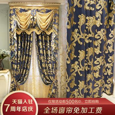 窗帘奢华简欧客厅最新最全资讯