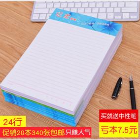 包邮正品20本18K信纸单线信纸草稿纸文稿纸书写写作练字特价340张