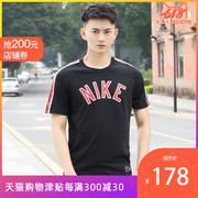 NIKE耐克 19夏季新品男子休闲运动篮球训练短袖T恤