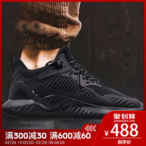 f8620476321d7 45% OFF Adidas adidas 18 autumn and winter men s Alpha small coconut sports  running shoes B76046