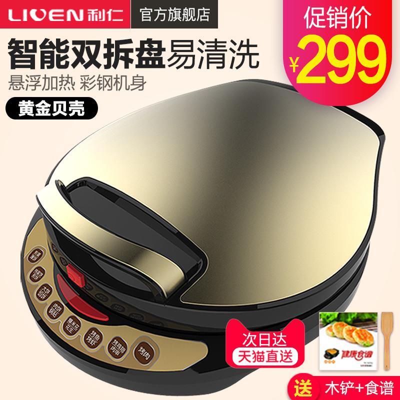 利仁电饼铛lr-a434a