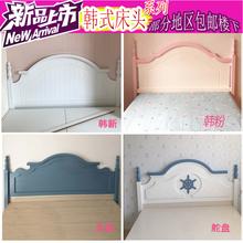 韩式床头板地中海风格韩式田园床头靠背板儿童烤漆床头美式床头板