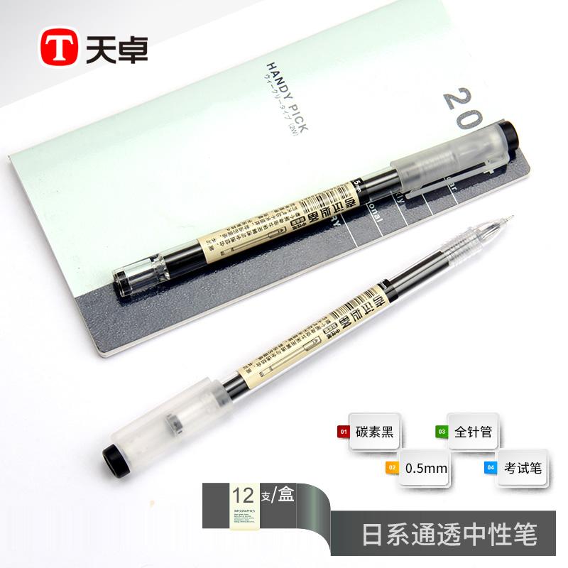 天卓文具31883 中性笔0.5mm日系通透书写笔类 碳素黑色考试笔 办公学生用水笔签字笔通透笔杆12支原品记系列