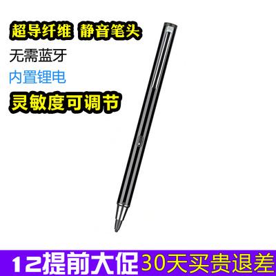ipad触控笔