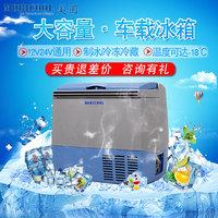 美固车载压缩机冰箱C18大容量冷冻冷藏制冰12V24V汽车货车冰箱C35