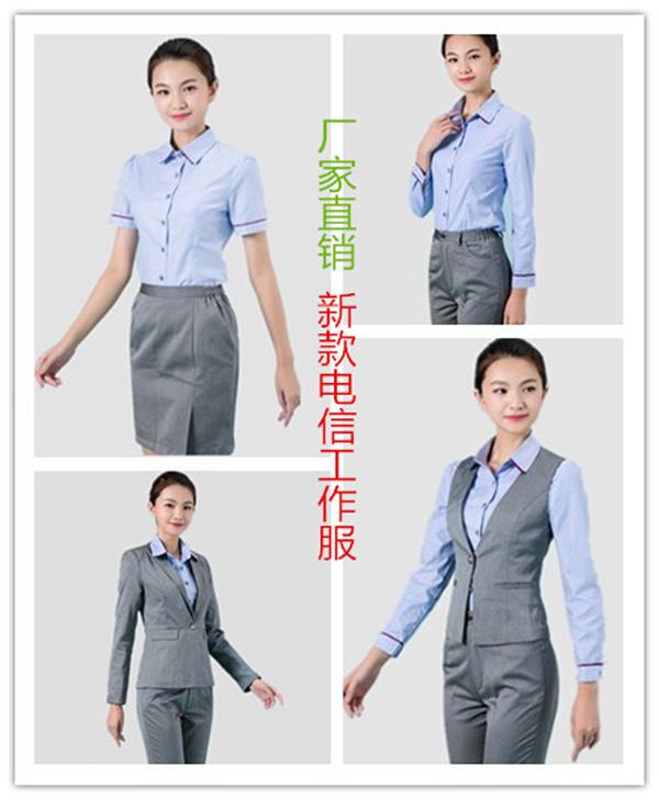 2018年新款电信工作服女装春秋套装 电信公司营业厅制服长袖衬衣