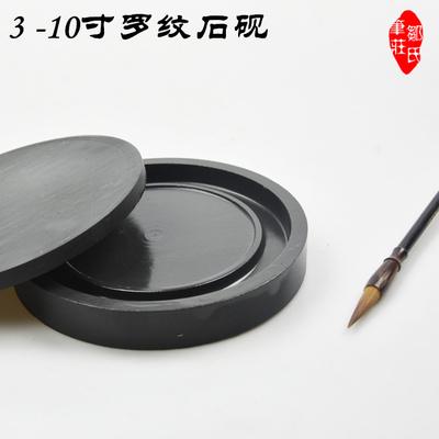 天然带盖石料罗纹砚台学生用砚 毛笔书法文房墨池墨盒3-10寸包邮