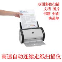 富士通 A4高速馈纸双面连续走纸彩色文档文件书籍资料快递扫描仪