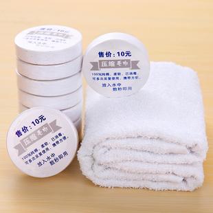 户外旅游压缩方巾便携式洗脸毛巾 纯棉旅行宾馆毛巾洁面巾洗脸巾
