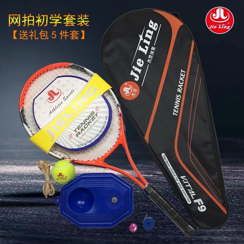 杰灵初学者网球拍套装单人超轻男女通用网拍WP