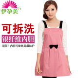 Double-layer radiation protective clothing pregnant women dressed genuine apron belly pocket clothes pregnant during the work computer mobile phone four seasons