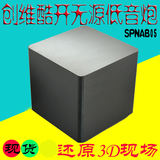 Skyworth passive subwoofer Q7/Q5A/s8 cool open TV AV output active low speaker new SPBNA05