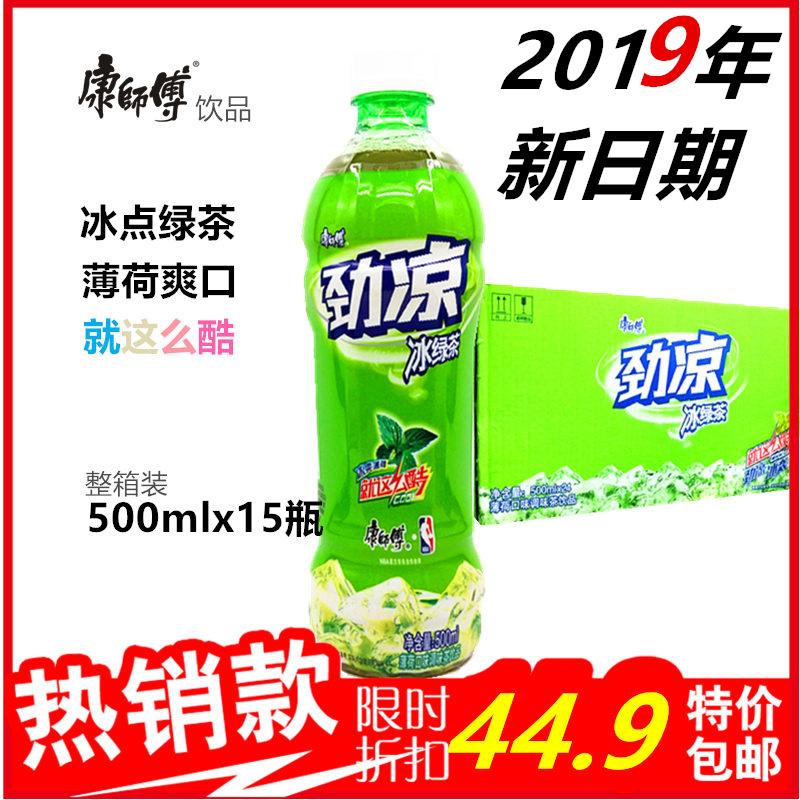 康师傅夏季茶饮料解渴劲凉冰绿茶饮料500ml*15瓶19年新日期包邮
