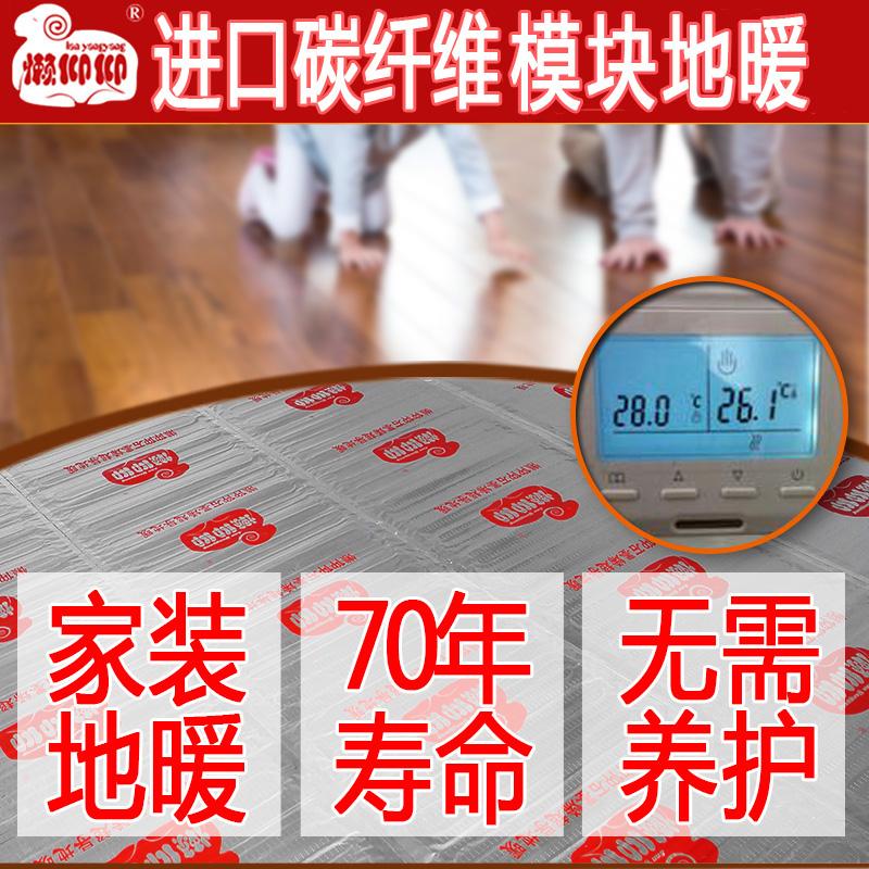 懒仰仰碳纤维电地暖发热电缆 家装地暖安装 家用采暖电热地暖系统