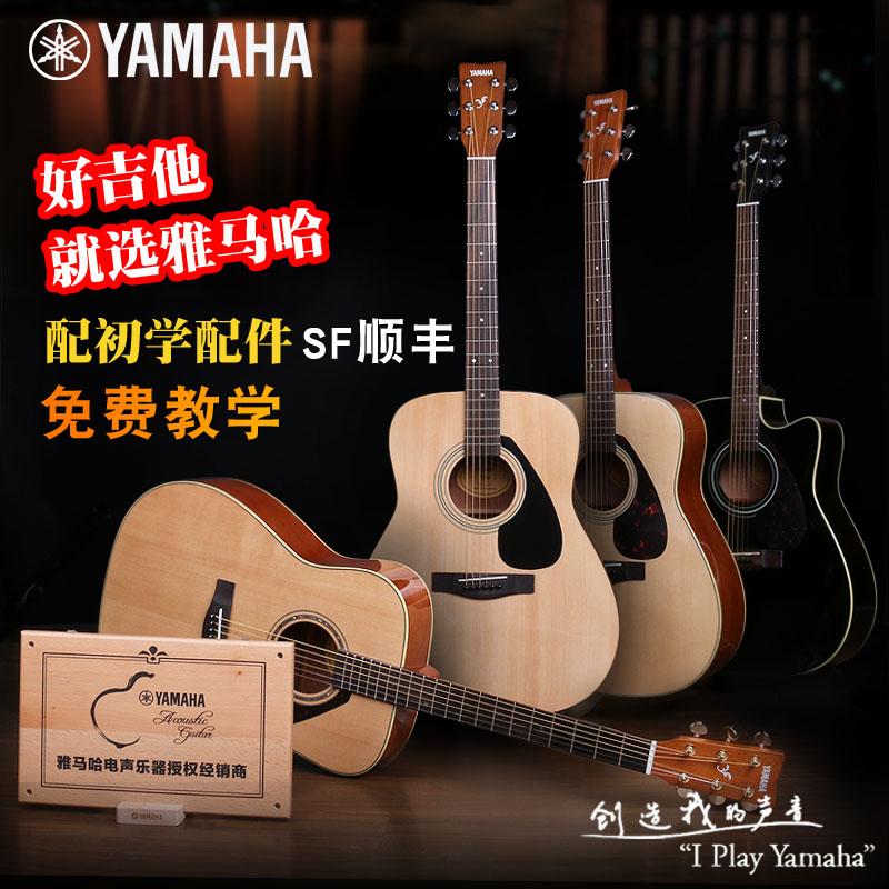 雅马哈民谣木吉他