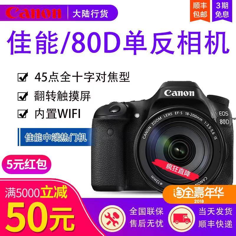 佳能 EOS 80D 18-135 套机 单机 国行 单反数码相机 正品中端专业