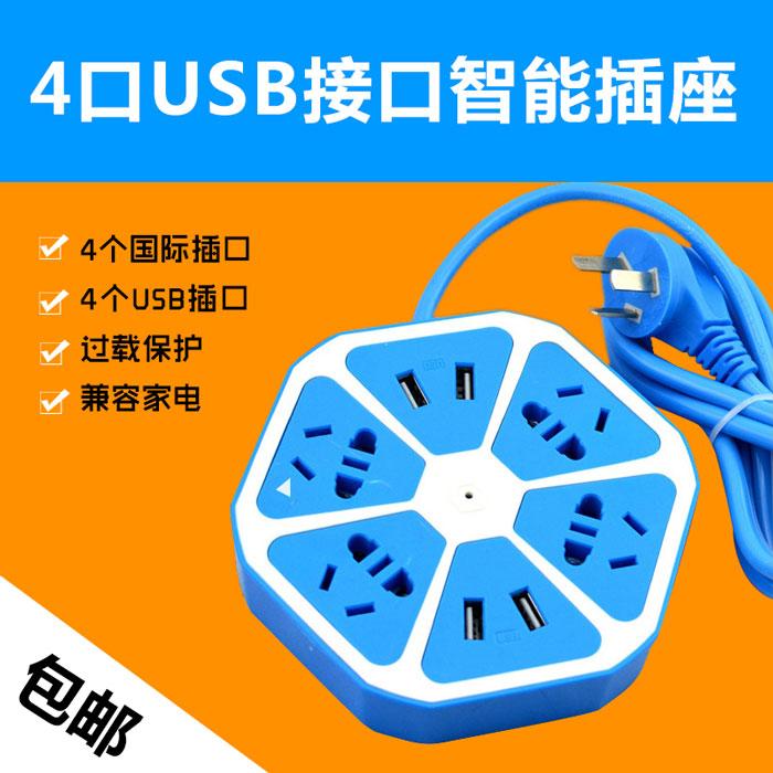 家用电器_多4口USB手机充电器头1元优惠券