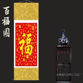 百福图福字挂画办公字画书法书房装饰画客厅玄关酒店中堂画现代画