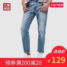 凡客诚品牛仔裤 秋冬男潮蓝色基础牛仔裤 Vancl 男修身 直筒新款