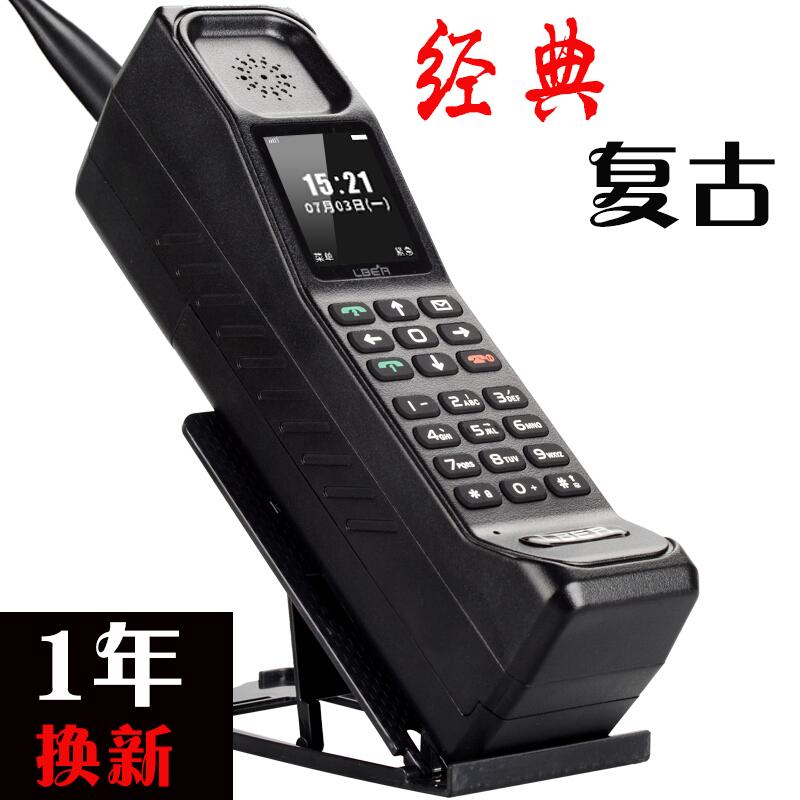 大哥大手机新款复古经典怀旧古董老式移动电信版4G龙贝尔kR999