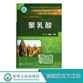 天然高分子基新材料丛书 聚乳酸