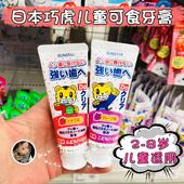 草莓葡萄味 8岁可食修复蛀牙 幼儿宝宝2 日本sunstar巧虎儿童牙膏
