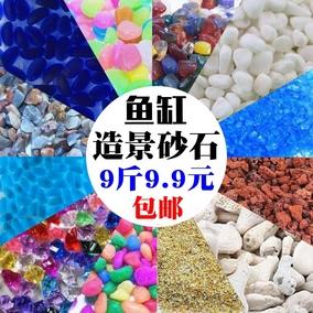 鱼缸造景装饰布景小石头底沙彩石水族箱水草泥鱼缸底砂包邮套餐