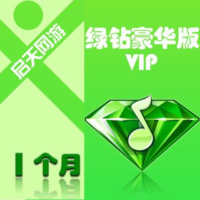 QQ音乐qq绿钻豪华版一个月豪华版绿钻vip 1个月 赠送qq付费音乐包