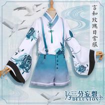 三分妄想v家vsinger言和cos服玫瑰日常服背带裤汉元素cosplay服装