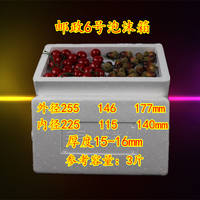 Postal No. 6 fragile foam box fruit lemon Longan antifreeze storage box factory direct wholesale low price