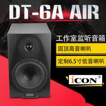 ICON DT-6A air 监听音箱无线控制器 6000/对 定制6.5寸低音喇叭