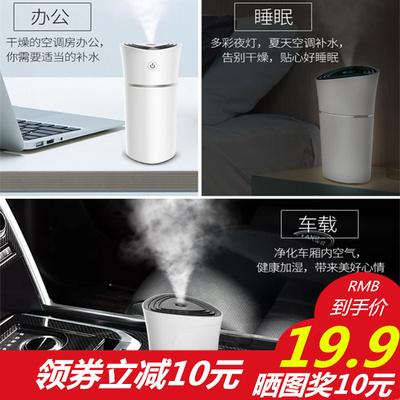 迷你加湿器USB车载办公室卧室迷你香薰消除异味汽车空气净化器