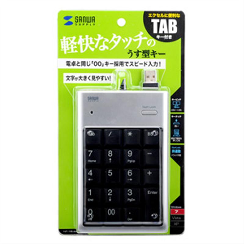 日本SANWA山业数字键盘 电脑外接小键盘 财务会计用 大尺寸免切换
