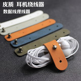 9 yuan 3 pieces of leather data cable management device headphone cable binding with digital tying tape convenient storage