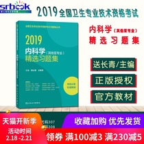 2019 Years of scientific (other sub-professional) intermediate Select problem sets of attending Physician Qualification Title examination Guidance Book teaching materials containing kidney neurology endocrine blood infection tuberculosis occupational disease