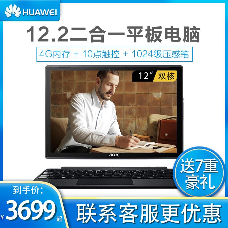 acer 宏碁平板电脑 windows10平板电脑PC二合一笔记本 超薄触控屏笔记本12.2英寸轻薄便携学生官方旗舰店
