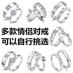 S925纯银戒指男女情侣对戒日韩版简约心形结婚钻戒开口可调节大小